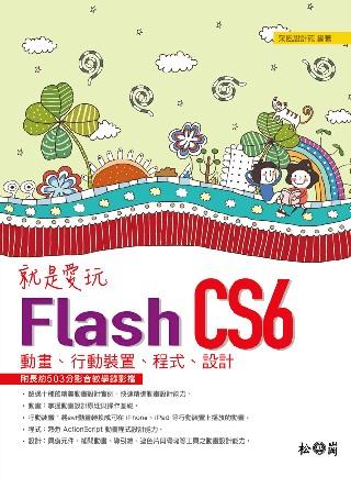就是愛玩Flash CS6:動...