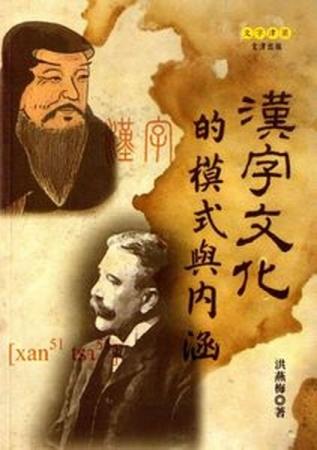 漢字文化的模式與內涵