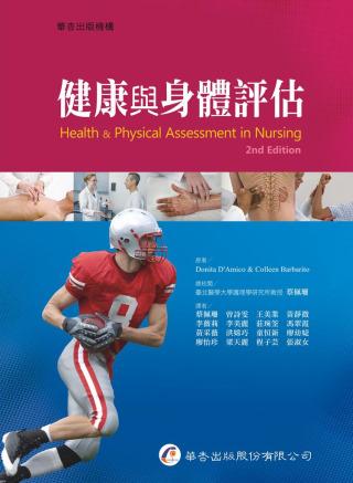 健康與身體評估