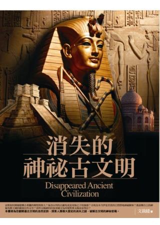 消失的神秘古文明