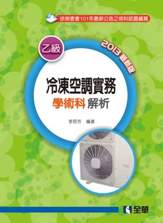 冷凍空調實務(含乙級學術科解析)(2013最新版)