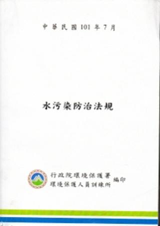 水汙染防治法規 101.07
