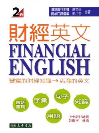 財經英文 二版