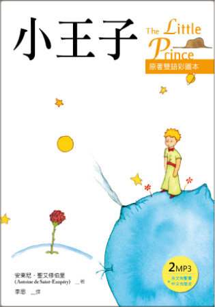 小王子 The Little Prince【原著雙語彩圖本】(25K彩色+2MP3)(二版)