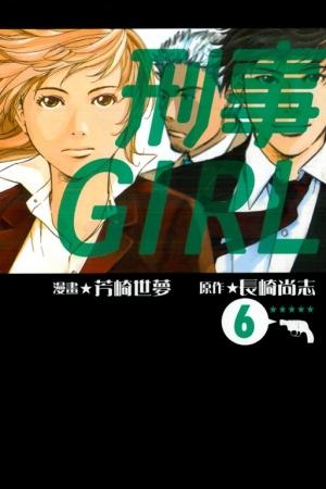 刑事GIRL 6完