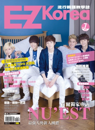 EZ Korea 韓語教學誌 No.7 1書1MP3,隨書附贈NU'EST韓語教學影片、韓