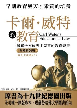 卡爾.威特的教育(典藏精裝版 附全文朗讀MP3)