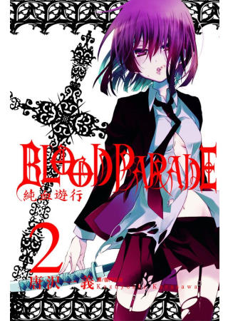 Blood Parade ~ 純血遊行 ~ 2(完)