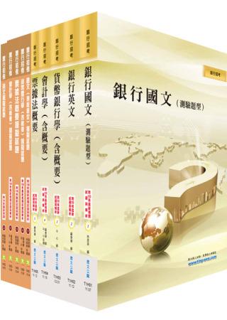 臺灣銀行(一般金融)套書(參考書+測驗題)