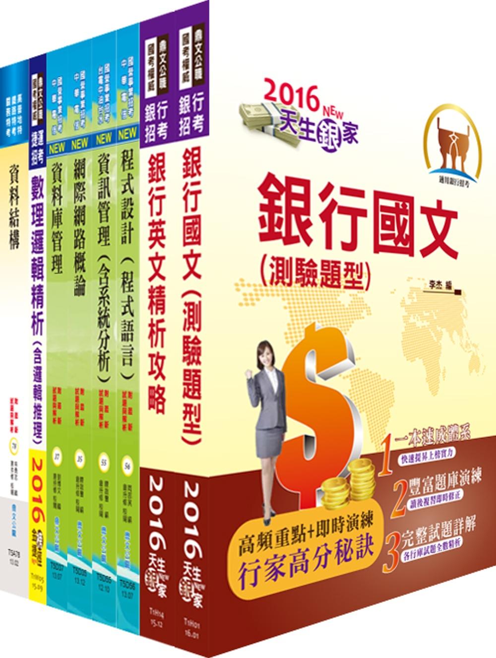 臺灣銀行(程式設計、資訊人員)套書(不含軟體工程)(贈題庫網帳號、雲端課程)