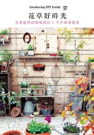 花草好時光:生意盎然的植栽 X手作雜貨提案