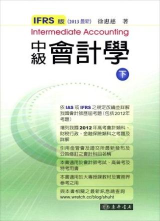 中級會計學 IFRS版 下冊 (2013最新)