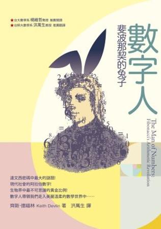 數字人:斐波那契的兔子