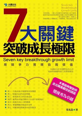 7大關鍵突破成長極限
