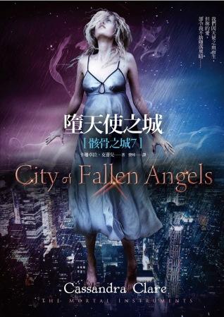 墮天使之城:骸骨之城7