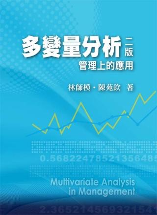 多變量分析:管理上的應用 (附學習光碟) 第二版 2013年