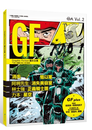 Graphic Fiction圖文主張VOL.2
