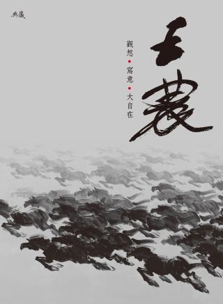 王農:觀想.寫意...