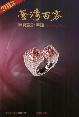 2013台灣百家珠寶設計年鑑