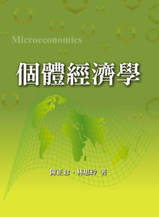 個體經濟學 2013年 (附學生學習光碟)