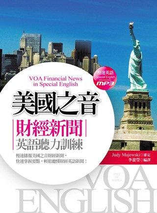 美國之音:財經新聞英語聽力訓練 (20K軟皮精裝 + 1MP3)