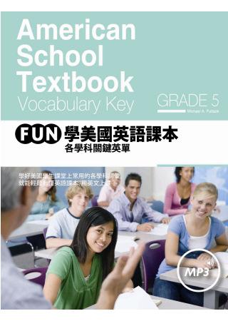 FUN學美國英語課本:各學科關鍵英單 Grade 5
