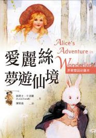 愛麗絲夢遊仙境 Alice's Adventures in Wonderland【原著雙語彩圖本】(25K彩色)