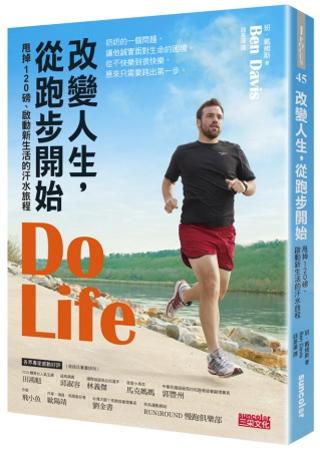 改變人生,從跑步開始:甩掉12...