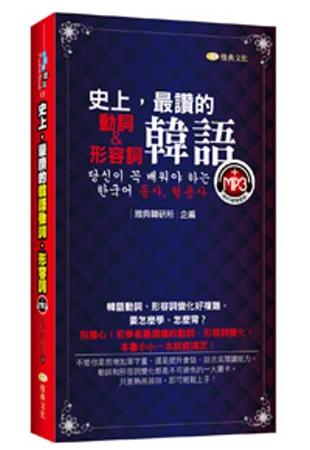 史上,最讚的韓語動詞、形容詞(50k附MP3)