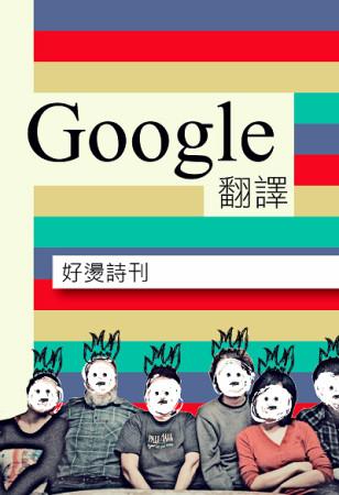 好燙詩刊:Google翻譯