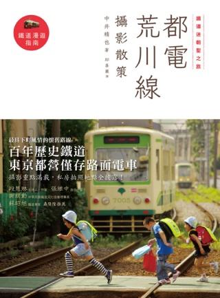 鐵道迷朝聖之旅:...