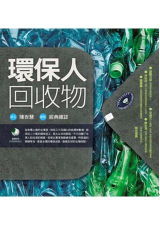 環保人 回收物
