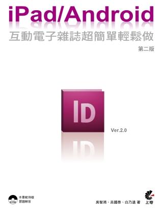 iPad / Android 互動電子雜誌超簡單輕鬆做(附光碟)(第二版)