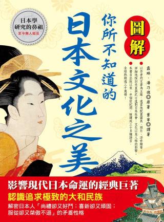 圖解你所不知道的日本文化之美