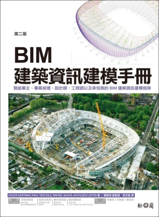 BIM 建築資訊...