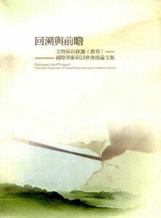 回溯與前瞻:文物保存修護(教育)國際學術研討會會後論文集