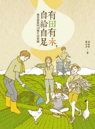 有田有木,自給自足:棄業從農的10種生活實踐