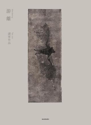 游離:譚軍作品