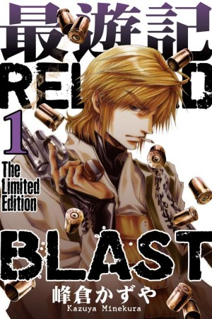 最遊記RELOAD BLAST 1【限定版】