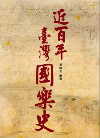 近百年臺灣國樂史