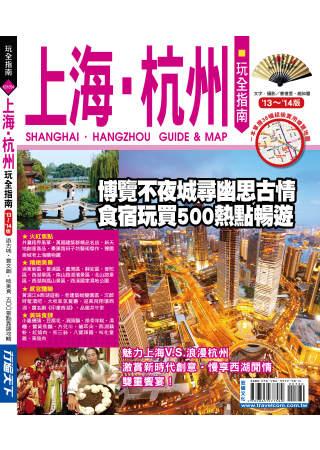 上海杭州玩全指南('13-'14版)