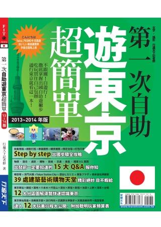 第一次自助遊東京超簡單13-14版