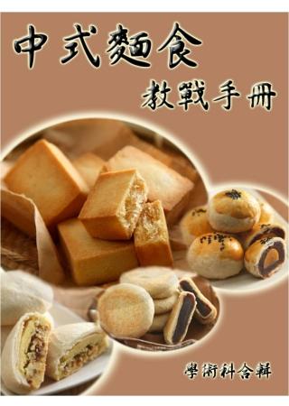 中式麵食教戰手冊