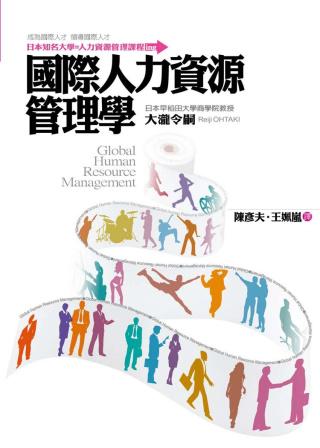 國際人力資源管理學