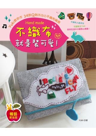 不織布就是裝可愛^!Yuki教你作34款Q到不行の不織布雜貨^(暢銷新裝版^)
