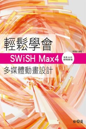 輕鬆學會SWiSH Max4多...
