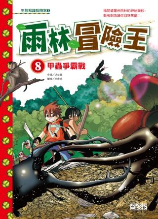 雨林冒險王 8 甲蟲爭霸戰