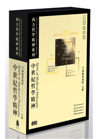 中世紀哲學精神(無書,8片CD)