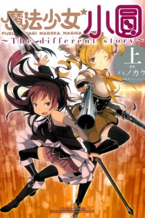 魔法少女小圓 ~ The different story ~ 上