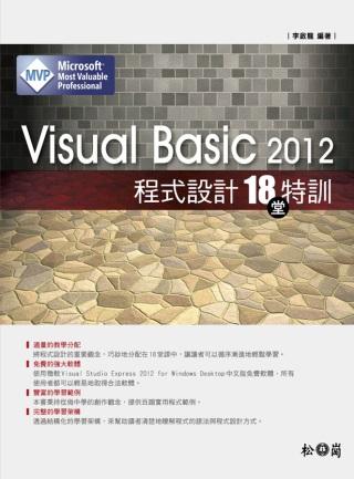 Visual Basic 2012程式設計18堂特訓(附CDx2)